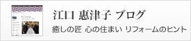 江口惠津子ブログ