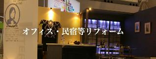 オフィス・民宿等リフォーム