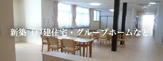 新築(戸建住宅・グループホームなど)