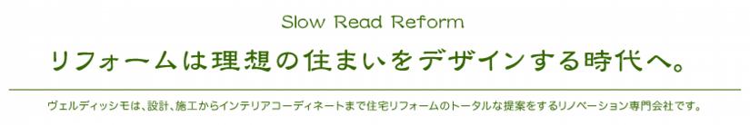 Slow Read Reform リフォームは理想の住まいをデザインする時代へ。