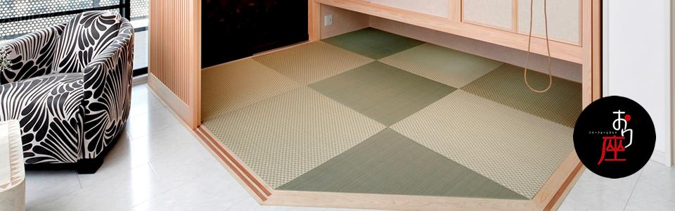 「おり座」がおりなす新しい畳の文化、21世紀モダンジャパン