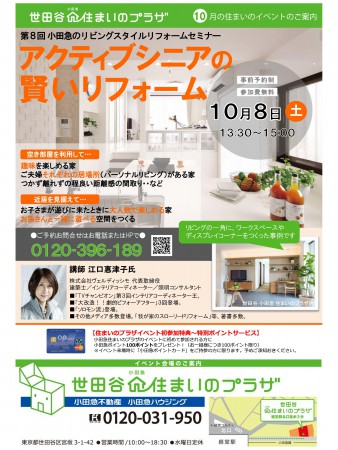 ■2016.10世田谷プラザイベントチラシ-001